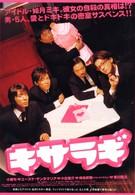 Кисараги (2007)