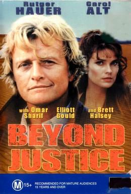 Постер фильма Правосудие бессильно (1992)