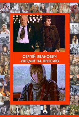 Постер фильма Сергей Иванович уходит на пенсию (1980)