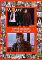 Сергей Иванович уходит на пенсию (1980)