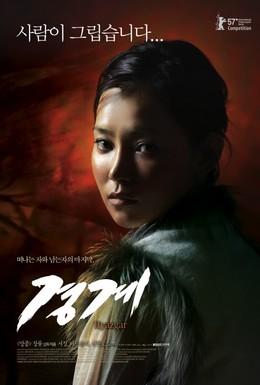 Постер фильма Мираж (2007)