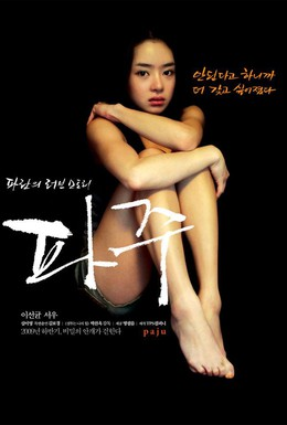 Постер фильма Пхаджу (2009)