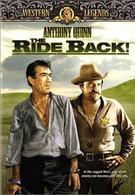 Возвращение (1957)