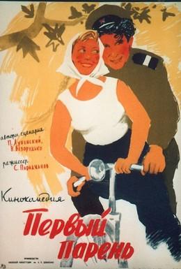 Постер фильма Первый парень (1958)