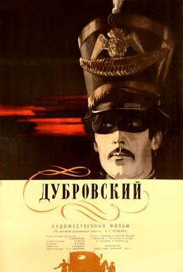 Постер фильма Дубровский (1936)