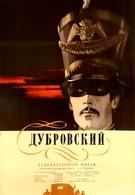 Дубровский (1936)