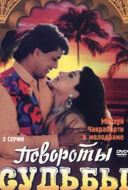 Постер фильма Повороты судьбы (1986)