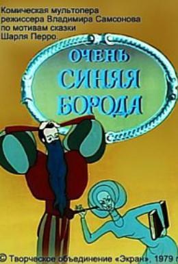Постер фильма Очень синяя борода (1979)