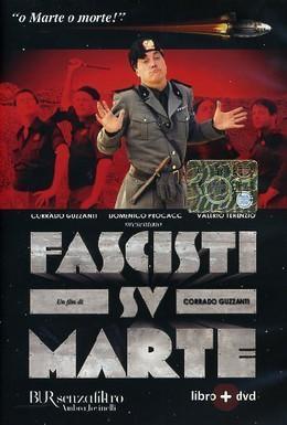 Постер фильма Фашисты на Марсе (2006)