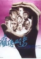 Лунатики (1986)