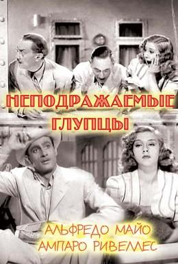 Постер фильма Неподражаемые глупцы (1943)