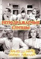 Неподражаемые глупцы (1943)
