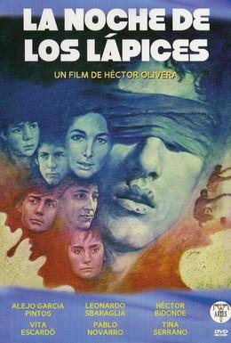 Постер фильма Ночь карандашей (1986)