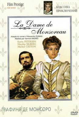 Постер фильма Графиня де Монсоро (1971)