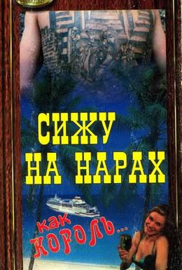 Постер фильма Сижу на нарах, как король (1992)