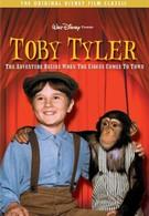 Тоби Тайлер (1960)