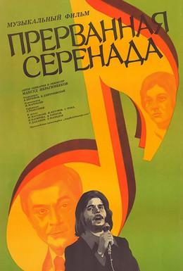Постер фильма Прерванная серенада (1979)