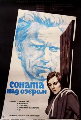Постер фильма Соната над озером (1976)