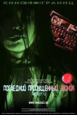Постер фильма Последний пропущенный звонок (2006)