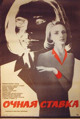 Постер фильма Очная ставка (1986)