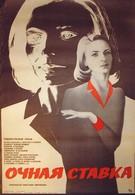 Очная ставка (1986)