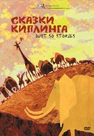 Сказки Киплинга (2009)