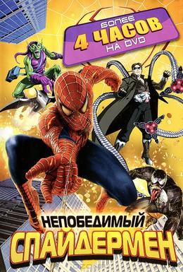 Постер фильма Непобедимый Спайдермен (1999)