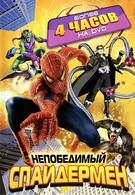 Непобедимый Спайдермен (1999)