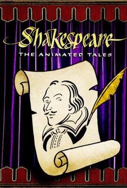 Постер фильма Шекспир: Великие комедии и трагедии (1992)