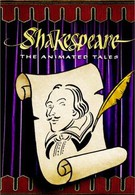 Шекспир: Великие комедии и трагедии (1992)