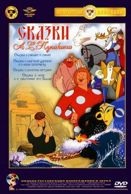 Постер фильма Сказка о попе и о работнике его Балде (1973)