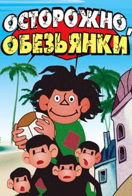 Постер фильма Осторожно, обезьянки (1984)