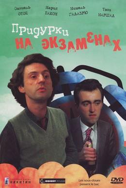 Постер фильма Придурки на экзаменах (1980)
