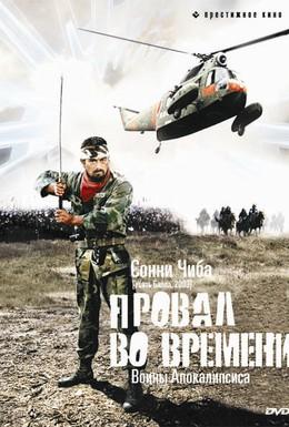 Постер фильма Провал во времени (1979)
