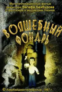 Постер фильма Волшебный фонарь (1987)