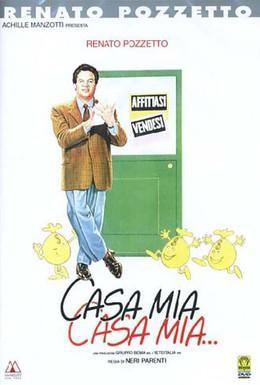 Постер фильма Мой дом мой дом (1988)
