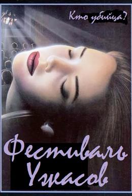 Постер фильма Ночной сеанс (1989)