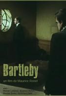 Бартлби (1976)