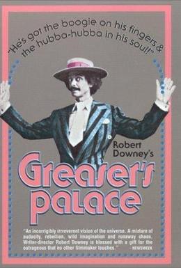 Постер фильма Дворец Грисера (1972)