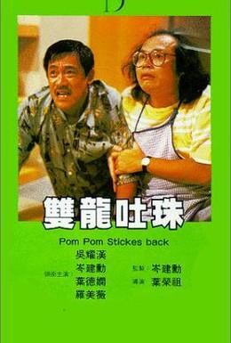 Постер фильма Пом Пом наносит ответный удар (1986)