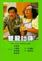 Пом Пом наносит ответный удар (1986)
