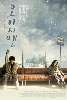 Постер фильма Город на краю зимы (2008)