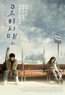 Город на краю зимы (2008)