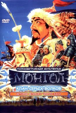 Постер фильма Монгол (2006)