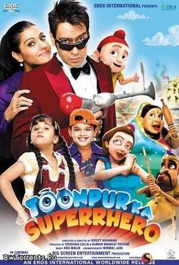 Постер фильма Супергерой Тунпура (2010)