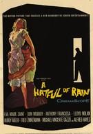 Шляпа, полная дождя (1957)