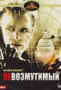 Постер фильма Невозмутимый (1991)