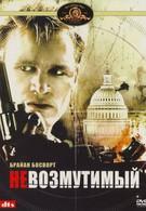 Невозмутимый (1991)