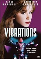 Вибрации (1996)