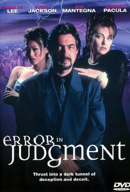 Постер фильма Ошибочное мнение (1999)